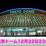 東京ドーム!ライブツアー「We are KinKi Kids TSUYOSHI&KOICHI」セトリ・コンサートレポ・アリーナ・グッズ【キンキキッズ】