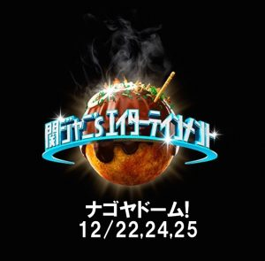 ナゴヤドーム!関ジャニ∞「関ジャニ'sエイターテイメント」のセトリ・レポ・アリーナ座席表・ネタバレ感想
