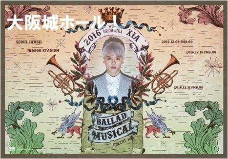 大阪城ホール!XIA(ジュンス)「Ballad&Musical Concert」セトリ・レポ・座席表・ネタバレ感想【JYJ・バラコン】