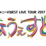 2017年ジャニーズWESTライブツアー「なうぇすと」日程,会場,チケット,参戦服