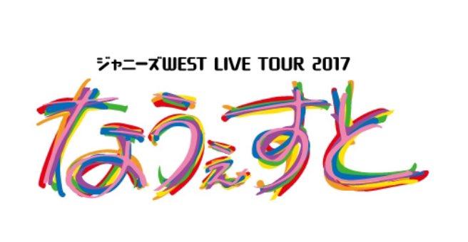 2017年ジャニーズWESTライブツアー「なうぇすと」日程,会場,チケット,参戦服【今西魂】