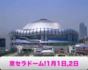 2017年堂本光一の誕生日!京セラドームライブツアー「We are KinKi Kids TSUYOSHI&KOICHI」セトリ・コンサートレポ