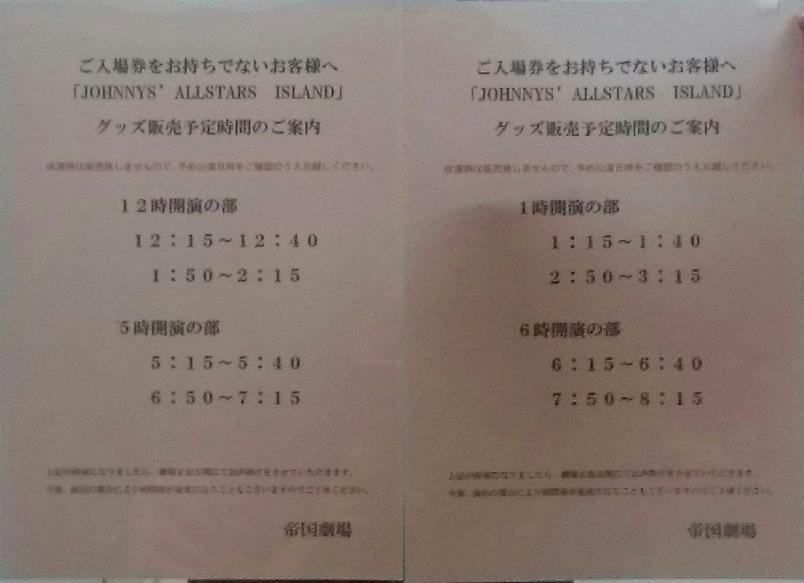 ジャニーズ オールスターズ アイランドの日程,会場,チケット,参戦服【ジャニアイ】
