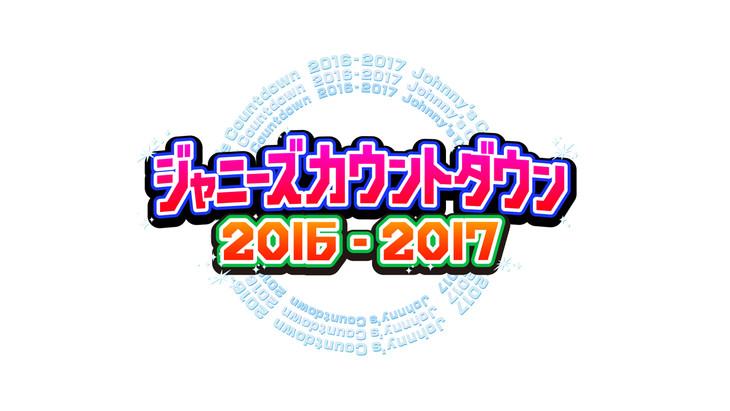 東京ドーム!「ジャニーズカウントダウンライブ」のセトリ・レポ・アリーナ座席・グッズ【カウコン】