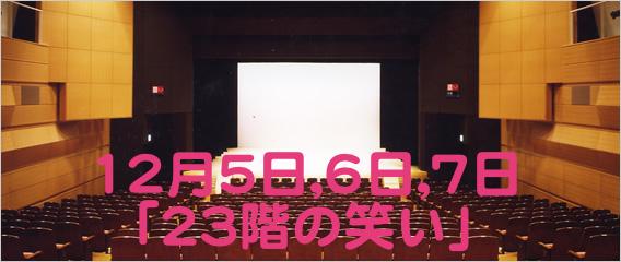 12月5日,6日,7日ふぉ~ゆ~舞台「23階の笑い」のレポ・グッズ・ネタバレ感想【紀伊國屋サザンシアター】