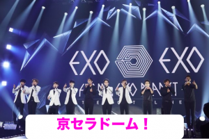 京セラドーム大阪!EXOライブ「The EXO'rDIUM in JAPAN」セトリ・レポ・ネタバレ・アリーナ【エクソ】