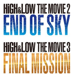 HiGH&LOW THE MOVIE 2 END OF SKY /3 FINAL MISSIONの新キャスト【ハイアンドロー】