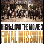 HiGH&LOW THE MOVIE 3 FINAL MISSION