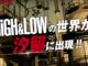 【限定グッズ・ガチャ】「HiGH&LOW THE BASE」ハイアンドロー会場限定オリジナルメニューなどの詳細【超汐留パラダイス!